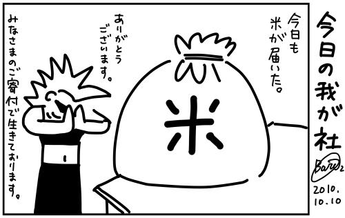 101010本日の我が社.jpg
