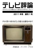 テレビ評論01.jpg